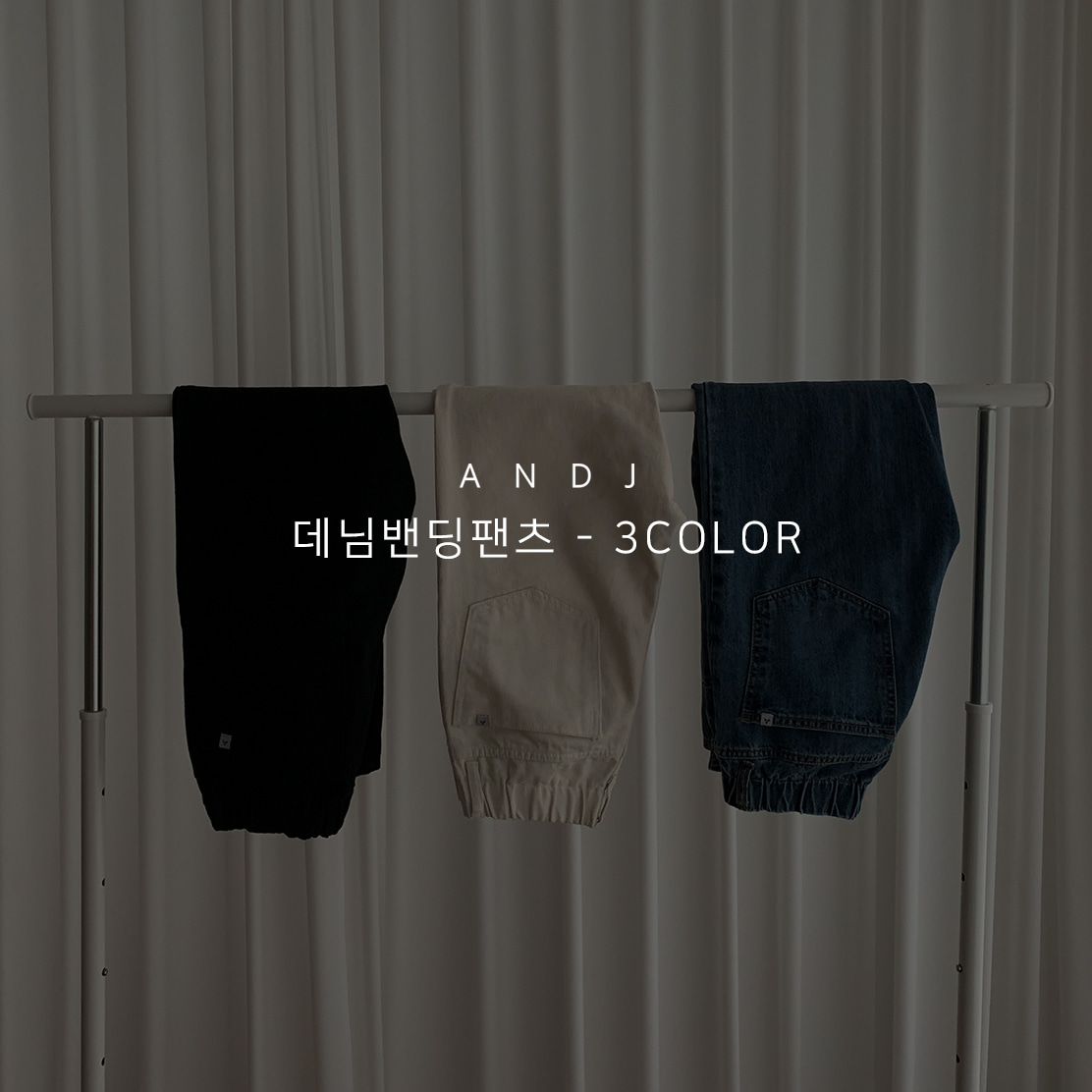데님 밴딩팬츠(Denim Banding Pants) *OPEN